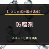 【コスメ成分解析講座】防腐剤のキホンと成分辞典