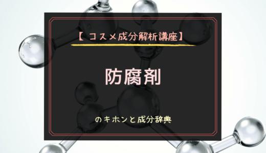 【コスメ成分解析講座】防腐剤キホンと成分辞典