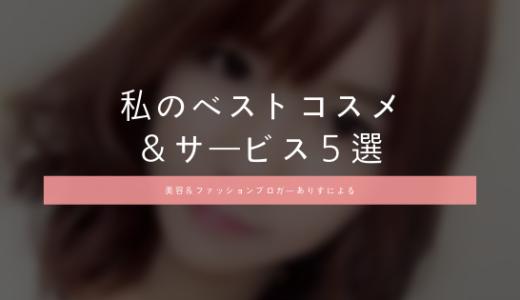 【使ってわかった💕】私のベストコスメ&サービス5選