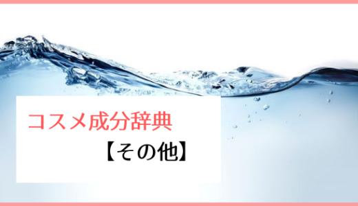 【その他】コスメ成分辞典