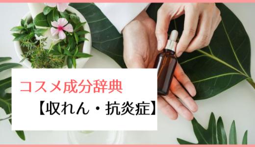 【収れん・抗炎症・抗酸化】コスメ成分辞典