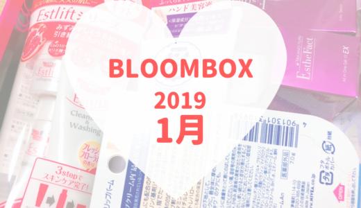 【BLOOMBOX2019年1月中身】たっぷり保湿アイテム
