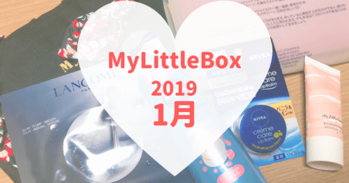 MyLittleBox2019年1月