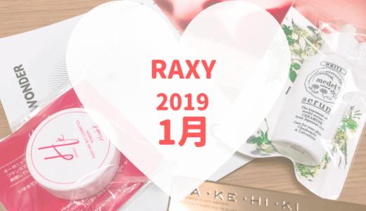 【RAXY2019年1月】4000円のリップ美容液入り