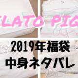 gelato pique2019年福袋中身ネタバレ