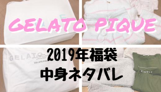 gelato piqueの2019年福袋(通常・プレミアム)を購入♪【中身ネタバレ】