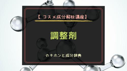 【コスメ成分解析講座】調整剤のキホンと成分辞典