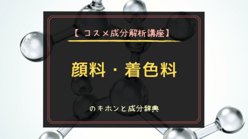 【コスメ成分解析講座】顔料・着色料のキホンと成分辞典