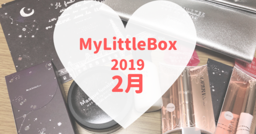 MyLittleBox2019年2月