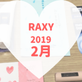 RAXY2019年2月