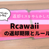 Rcawaiiの返却期限とルール。ミスをやらかした話