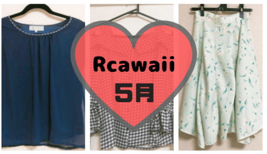 Rcawaiiで2018年5月に借りた服一覧