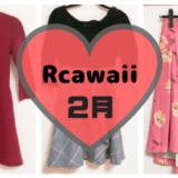 Rcawaii2019年2月に借りた服