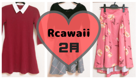 Rcawaiiで2018年2月に借りた服。着回しやすい定番アイテム
