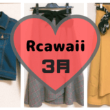 Rcawaii2019年3月に借りた服