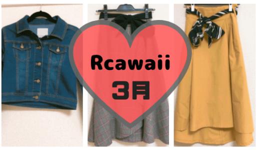 Rcawaiiで2018年3月に借りた服。パリジェンヌ風スカートが可愛い!