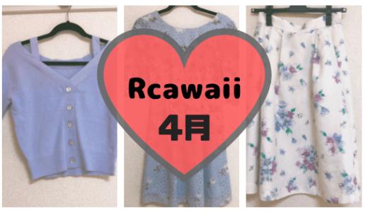 Rcawaiiで2018年4月に借りた服。ALL1万円超えBOXも🎵