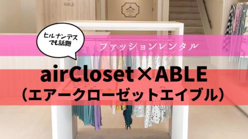 airCloset×ABLE(エアークローゼットエイブル)
