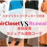 【エアクロ VS Rcawaii】スタイリストコーデ対決『本田翼風カジュアル通勤コーデ』