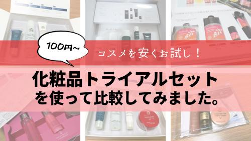 【100円~】コスメを安くお試し!化粧品トライアルセットを使って比較してみました。