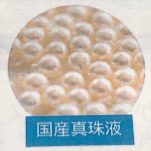 国産真珠液(加水分解コンキオリン)