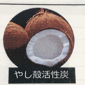 やし殻活性炭(炭)
