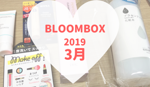 【BLOOMBOX2019年3月中身】人気ブランドコスメ&すべて現品の豪華BOX