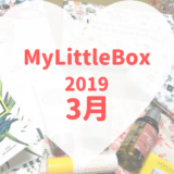 MyLittleBox2019年3月