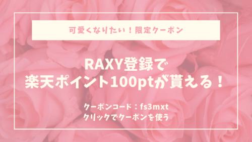 RAXYクーポン