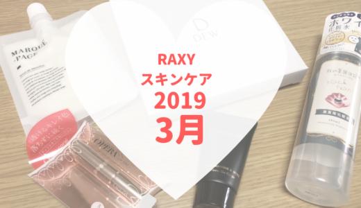 【RAXY2019年3月スキンケア】使いやすい基礎ケアアイテム
