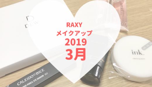 【RAXY2019年3月メイクアップ】オペラリップティントやDEWの美白セット!