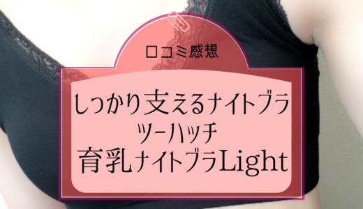 しっかり支えるナイトブラ『ツーハッチ 育乳ナイトブラLight』【口コミ感想】