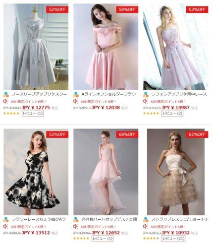 タイドバイのドレス