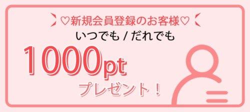 タイドバイ1000円引き