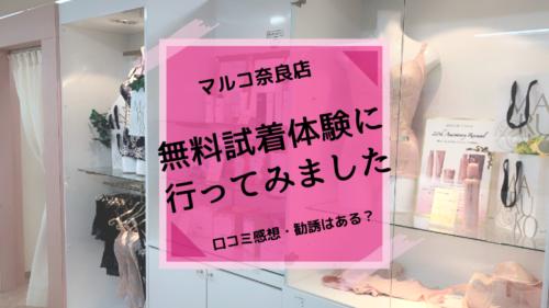 マルコ奈良店に無料試着体験に行ってみました【口コミ感想・勧誘はある?】