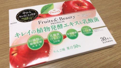 フルーツ&ビューティープレミアム キレイの植物発酵エキスと乳酸菌パッケージ