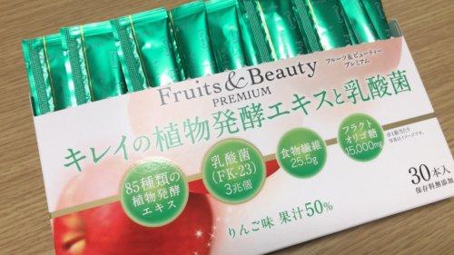 『フルーツ&ビューティープレミアム キレイの植物発酵エキスと乳酸菌』の箱を開封
