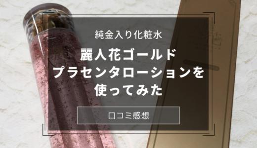 純金入り化粧水✨麗人花ゴールドプラセンタローション【口コミ感想】