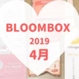 BLOOMBOX2019年4月