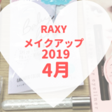 RAXY2019年4月メイクアップ