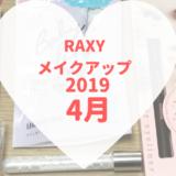 RAXY2019年4月メイクアップ