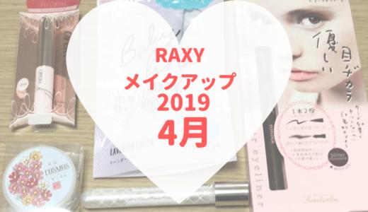 【RAXY2019年4月メイクアップ】メイクアイテム4点でボリュームばっちり!
