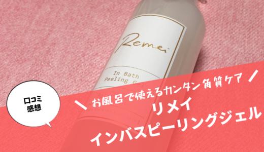 『リメイ インバスピーリングジェル』お風呂で使えるカンタン角質ケア【口コミ感想】