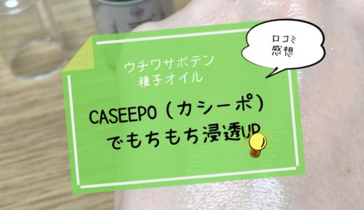 ウチワサボテン種子オイル『CASEEPO(カシーポ)』でもちもち浸透UP【口コミ感想】