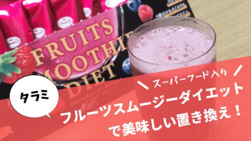 [タラミ]フルーツスムージーダイエットで美味しい置き換え!【口コミ感想】