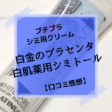 プチプラのシミ用クリーム白金のプラセンタ 白肌薬用シミトール【口コミ感想】