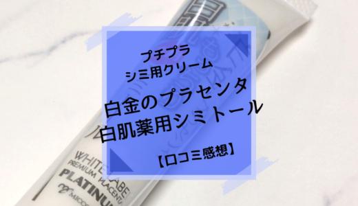 プチプラのシミ用クリーム✨白金のプラセンタもっちり白肌薬用シミトール【口コミ感想】