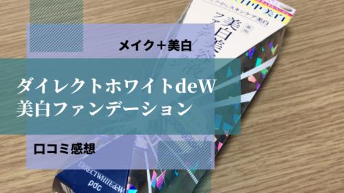 [メイク+美白]ダイレクトホワイトdeW 美白ファンデーション【口コミ感想】