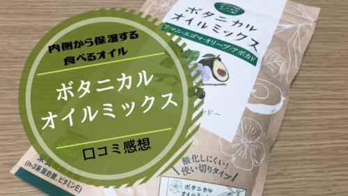 内側から保湿する食べるオイル『ボタニカルオイルミックス』【口コミ感想】