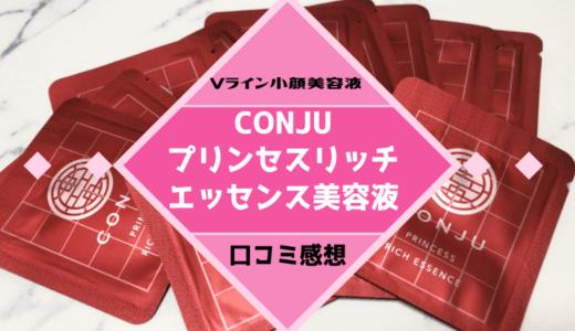 CONJU プリンセスリッチエッセンス美容液(Vライン小顔美容液)【口コミ感想】